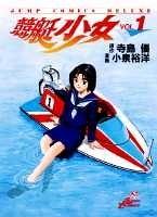 競艇少女 漫画