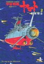 宇宙戦艦ヤマト [文庫版] (1-2巻 全巻) 漫画