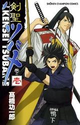 剣聖ツバメ 11 冊セット全巻 漫画