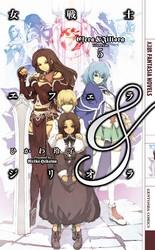 女戦士エフェラ&ジリオラ 5 冊セット最新刊まで 漫画