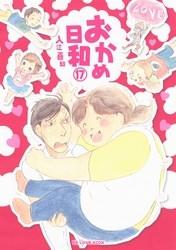おかめ日和 17 冊セット全巻 漫画