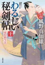わるじい秘剣帖 8 冊セット最新刊まで 漫画