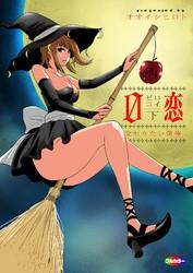 0恋(フルカラー)~完全版~ 2 冊セット最新刊まで 漫画