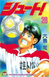 シュート!(28) 漫画