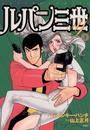 ルパン三世Y 3巻 漫画
