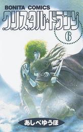 クリスタル☆ドラゴン(6) 漫画