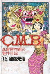 C.M.B.森羅博物館の事件目録(16) 漫画