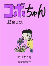 コボちゃん 2014年5月 漫画