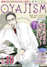月刊オヤジズム2014年 Vol.10 漫画