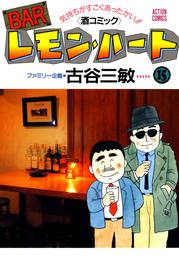 BARレモン・ハート 15巻 漫画