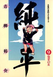 土佐の一本釣り PART2 純平(9) 漫画