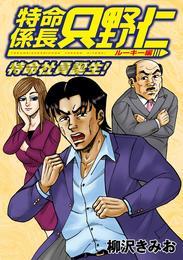 極厚 特命係長 只野仁 ルーキー編(1) 漫画
