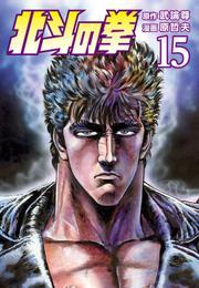 北斗の拳 15巻 漫画