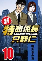 新・特命係長只野仁 10 漫画