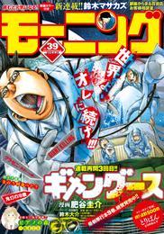モーニング 2015年39号 [2015年8月27日発売] 漫画