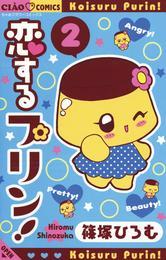 恋するプリン!(2) 漫画