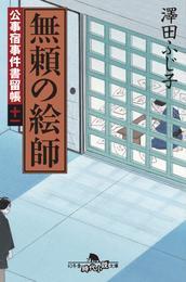 公事宿事件書留帳十一 無頼の絵師 漫画