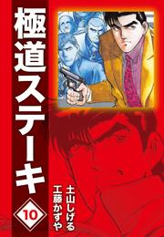 極道ステーキDX(2巻分収録)(10) 漫画