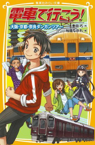 電車で行こう! 大阪・京都・奈良ダンガンツアー 漫画
