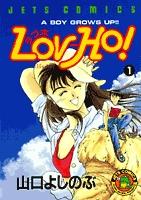 Lov-Ho! (1-7巻 全巻) 漫画