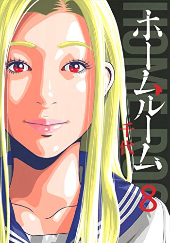 ホームルーム(1-8巻 全巻) 漫画