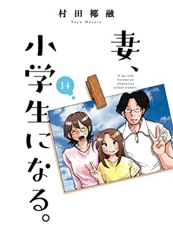 妻、小学生になる。(1-8巻 最新刊) 漫画