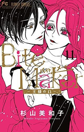 バイトメーカー Bite Maker 〜王様のΩ〜 (1-8巻 最新刊) 漫画