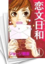 【中古】恋文日和 (1-3巻) 漫画
