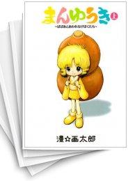 【中古】まんゆうき [B6版](上下巻) 漫画
