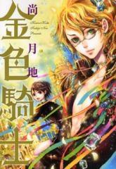 金色騎士 (1巻 全巻)