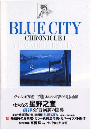 BLUE CITY CHRONICLE 漫画