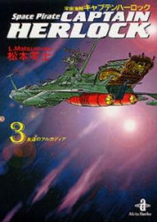 宇宙海賊キャプテンハーロック [文庫版] (1-3巻 全巻) 漫画