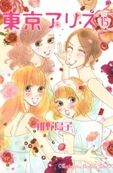 東京アリス 15 冊セット全巻 漫画