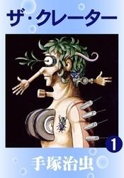 ザ・クレーター 3 冊セット全巻