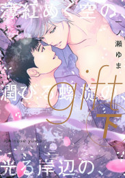 gift 2 冊セット最新刊まで 漫画