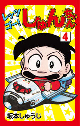 レッツゴー!しゅんちゃん 漫画