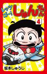 レッツゴー!しゅんちゃん 4 冊セット全巻 漫画