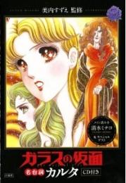 「ガラスの仮面」名台詞カルタ CD付 漫画