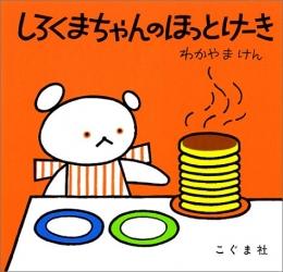 【児童書】しろくまちゃんのほっとけーき
