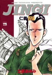 JINGI(仁義) 12 漫画