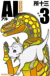 AL(アル) 3 漫画
