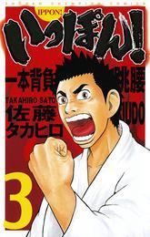 いっぽん! 3 漫画