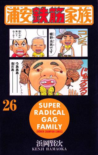 浦安鉄筋家族(26) 漫画