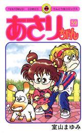 あさりちゃん(59) 漫画