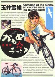 かもめ☆チャンス(2) 漫画
