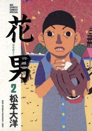 花男(2) 漫画