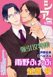 シア vol.5 強引攻特集! 漫画
