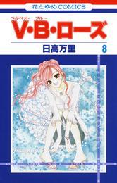 V・B・ローズ 8巻 漫画