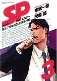 SP(3) 漫画