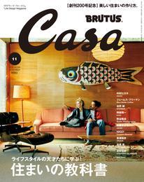 Casa BRUTUS (カーサ ブルータス) 2016年 11月号 [ライフスタイルの天才たちに学ぶ 美しい「住まい」の教科書【200号記念号】] 漫画